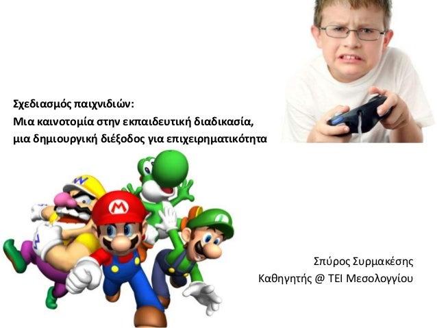 Σχεδιαςμόσ παιχνιδιών:Μια καινοτομία ςτθν εκπαιδευτικι διαδικαςία,μια δθμιουργικι διζξοδοσ για επιχειρθματικότθτα         ...