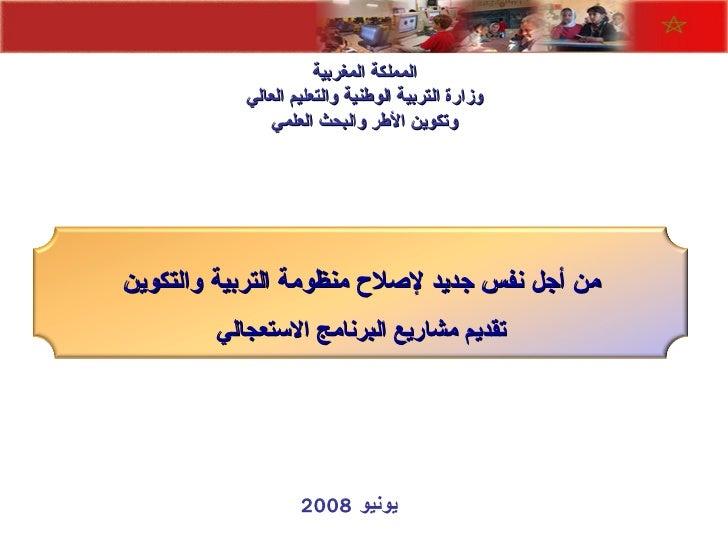 يونيو  2008   المملكة المغربية وزارة التربية الوطنية والتعليم العالي وتكوين الأطر والبحث العلمي من أجل نفس جديد لإصلاح منظ...
