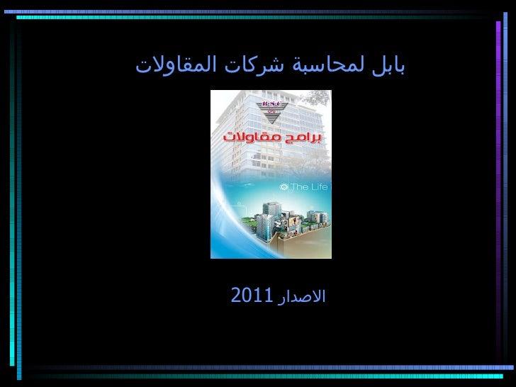 بابل لمحاسبة شركات المقاولات   الاصدار  2011