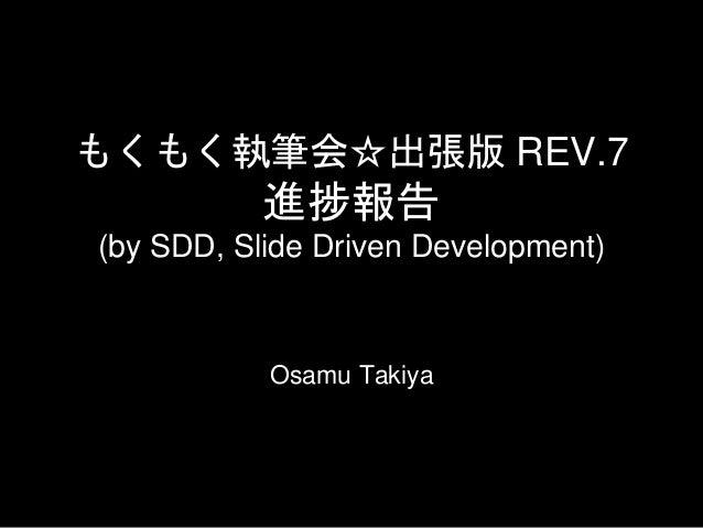 もくもく執筆会☆出張版 REV.7 進捗報告 (by SDD, Slide Driven Development) Osamu Takiya