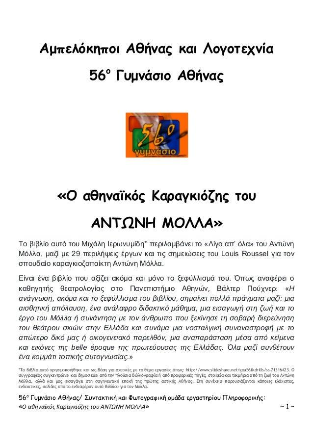 56ο Γυμνάσιο Αθήνας/ Συντακτική και Φωτογραφική ομάδα εργαστηρίου Πληροφορικής: «Ο αθηναϊκός Καραγκιόζης του ΑΝΤΩΝΗ ΜΟΛΛΑ»...