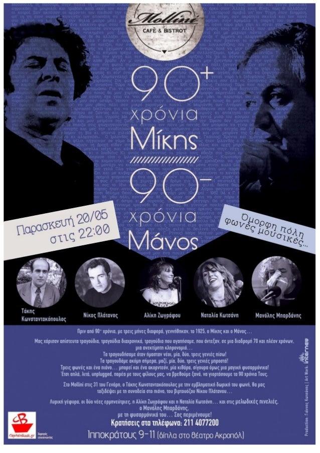2 90+ χρόνια Μίκης • 90– χρόνια Μάνος Όμορφη πόλη φωνές μουσικές... Πριν από 90+ χρόνια, με τρεις μήνες διαφορά, γεννήθηκα...