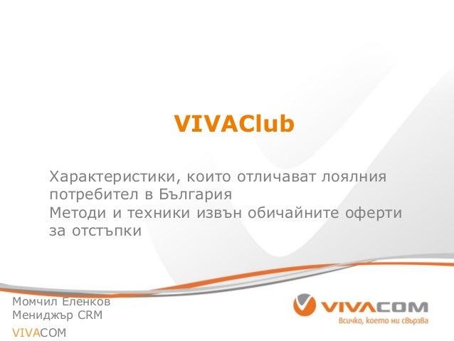1VIVAClubХарактеристики, които отличават лоялнияпотребител в БългарияМетоди и техники извън обичайните офертиза отстъпкиМо...