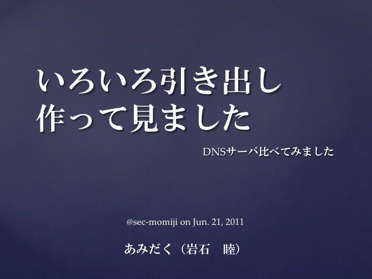 DNS@sec-‐‑momiji on Jun. 21, 2011