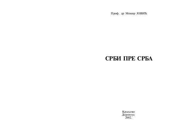 Проф. др Момир ЈОВИЋ СРБИ ПРЕ СРБА Краљево Доротеус 2002.