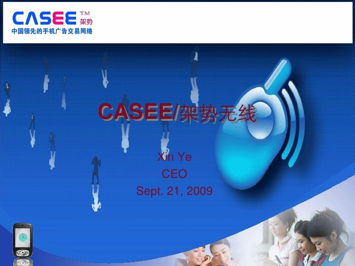 CASEE/架势无线      Xin Ye       CEO   Sept. 21, 2009
