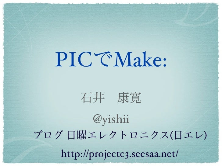 PICでMake:       石井康寛          @yishiiブログ 日曜エレクトロニクス(日エレ)   http://projectc3.seesaa.net/