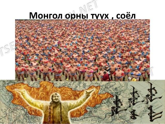 Монгол орны түүх , соёл