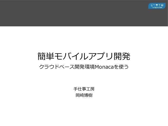 簡単モバイルアプリ開発 クラウドベース開発環境Monacaを使う 手仕事工房 岡崎博樹