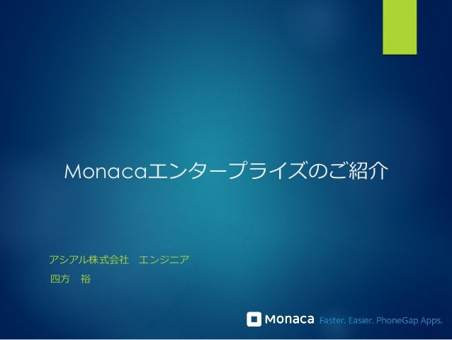 Monacaエンタープライズのご紹介  アシアル株式会社 エンジニア  四⽅方 裕