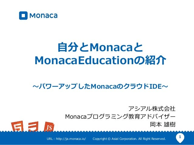 1URL : http://ja.monaca.io/ Copyright © Asial Corporation. All Right Reserved. 自分とMonacaと MonacaEducationの紹介 ~パワーアップしたMona...