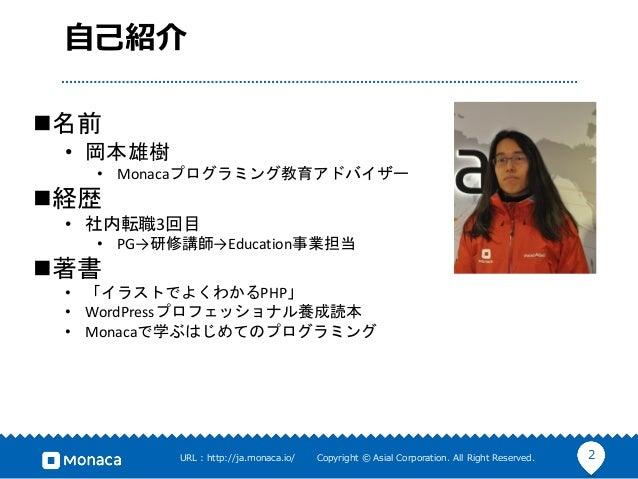 MonacaとEducation活動の紹介 Slide 2