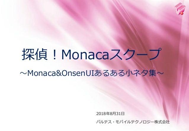 2018年8月31日 探偵!Monacaスクープ ~Monaca&OnsenUIあるある小ネタ集~ バルテス・モバイルテクノロジー株式会社