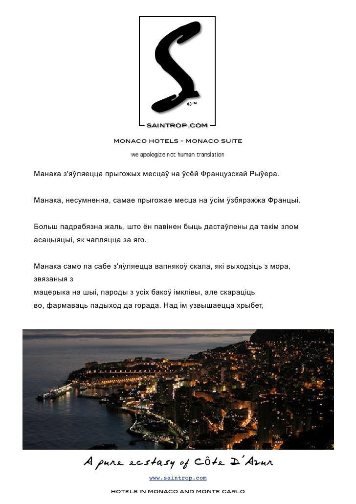 monaco hotels - monaco suite     Манака з'яўляецца прыгожых месцаў на ўсёй Французскай Рыўера.   Манака, несумненна, самае...