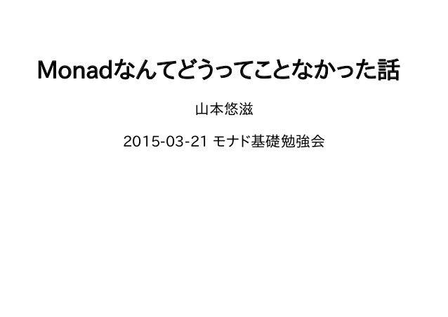 Monadなんてどうってことなかった話 山本悠滋 20150321モナド基礎勉強会