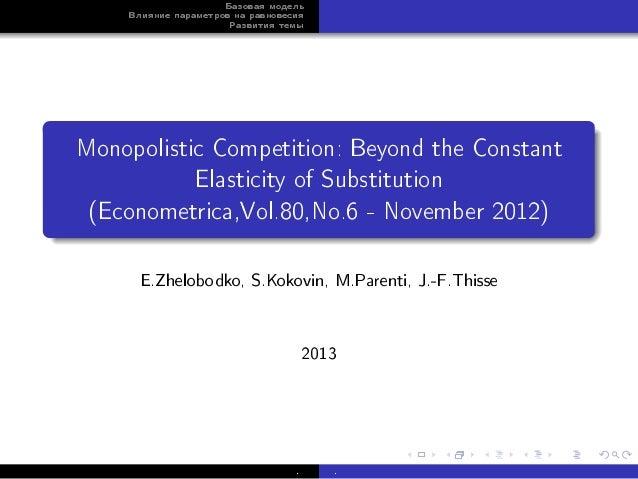 Áàçîâàÿ ìîäåëü Âëèÿíèå ïàðàìåòðîâ íà ðàâíîâåñèÿ Ðàçâèòèÿ òåìû Monopolistic Competition: Beyond the Constant Elasticity of ...