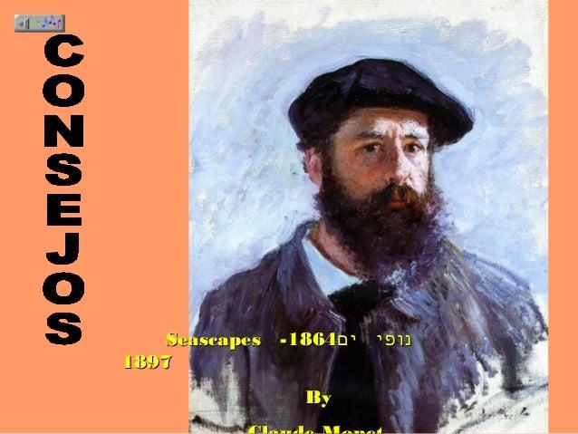 Seascapes -1864ים 1897 By  נופי
