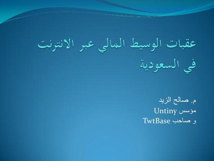 م. صالح الزٌد  مؤسس Untinyو صاحب TwtBase