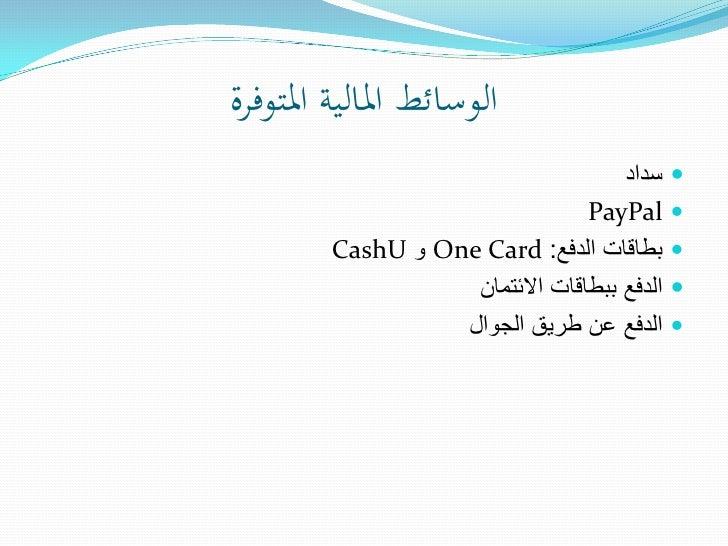 الوسائط املالية املتوفرة                                      سداد                                 PayPal     ...