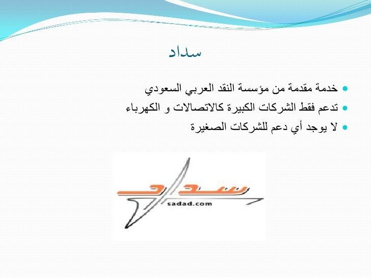 سداد     خدمة مقدمة من مؤسسة النقد العربً السعودي تدعم فقط الشركات الكبٌرة كاالتصاالت و الكهرباء              ...