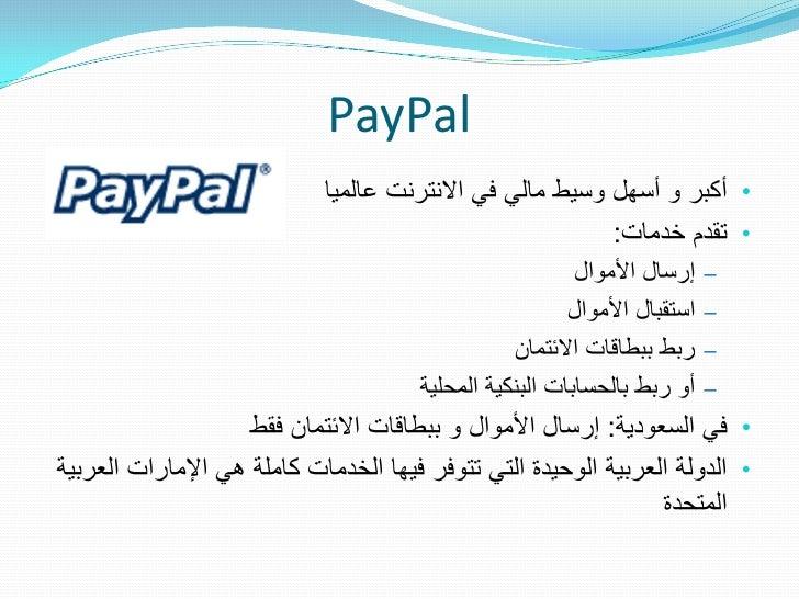 PayPal                            • أكبر و أسهل وسٌط مالً فً االنترنت عالمٌا                                        ...