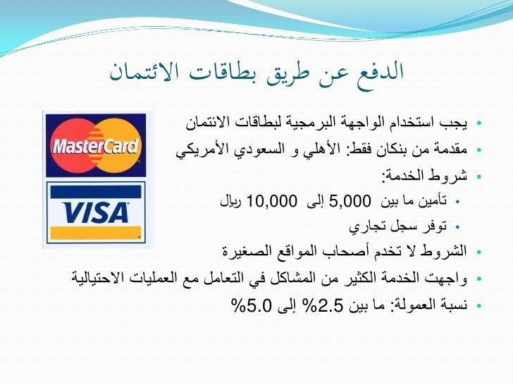 الدفع عن طريق بطاقات االئتمان                 • ٌجب استخدام الواجهة البرمجٌة لبطاقات االئتمان                • مقدمة ...