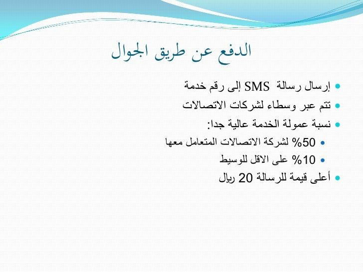 الدفع عن طريق اجلوال           إرسال رسالة  SMSإلى رقم خدمة           تتم عبر وسطاء لشركات االتصاالت        ...