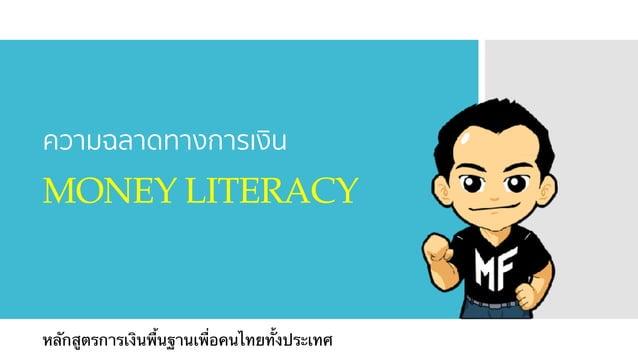 MONEY LITERACY ความฉลาดทางการเงิน หลักสูตรการเงินพื้นฐานเพื่อคนไทยทั้งประเทศ