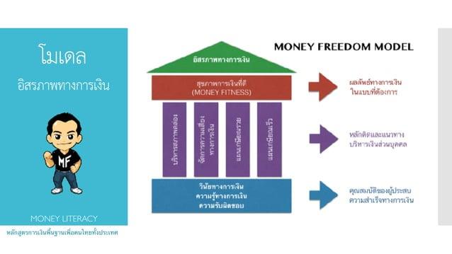 โมเดล อิสรภาพทางการเงิน หลักสูตรการเงินพื้นฐานเพื่อคนไทยทั้งประเทศ MONEY LITERACY