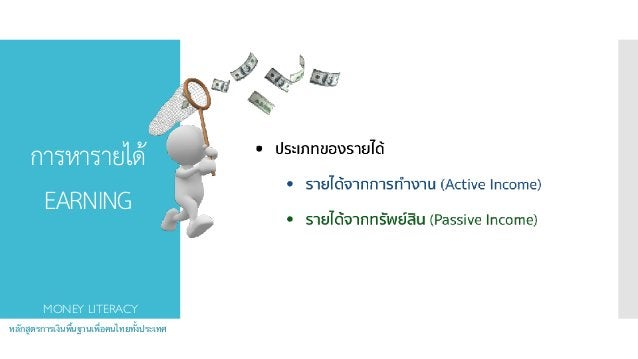 การหารายได้ EARNING หลักสูตรการเงินพื้นฐานเพื่อคนไทยทั้งประเทศ MONEY LITERACY