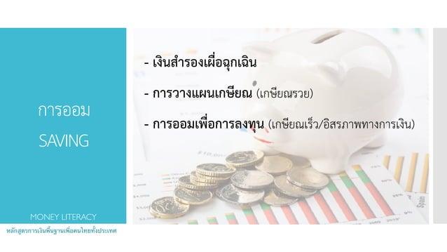 การออม SAVING - เงินสำรองเผื่อฉุกเฉิน - การวางแผนเกษียณ (เกษียณรวย) - การออมเพื่อการลงทุน (เกษียณเร็ว/อิสรภาพทางการเงิน) ...
