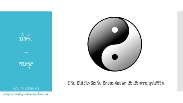 มั่งคั่ง = สมดุล หลักสูตรการเงินพื้นฐานเพื่อคนไทยทั้งประเทศ MONEY LITERACY มีกิน มีใช้ มีเหลือเก็บ มีสะสมต่อยอด เติมเต็ม...