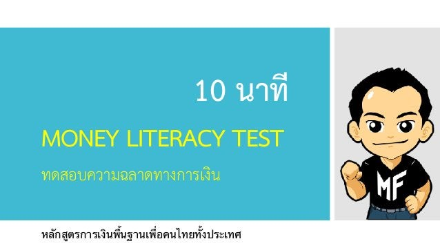 MONEY LITERACY TEST ทดสอบความฉลาดทางการเงิน 10 นาที หลักสูตรการเงินพื้นฐานเพื่อคนไทยทั้งประเทศ