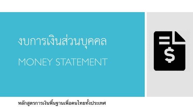 งบการเงินส่วนบุคคล MONEY STATEMENT หลักสูตรการเงินพื้นฐานเพื่อคนไทยทั้งประเทศ