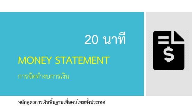 MONEY STATEMENT การจัดทำงบการเงิน 20 นาที หลักสูตรการเงินพื้นฐานเพื่อคนไทยทั้งประเทศ