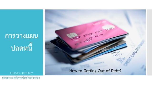 การวางแผน ปลดหนี้ How to Getting Out of Debt? หลักสูตรการเงินพื้นฐานเพื่อคนไทยทั้งประเทศ MONEY LITERACY
