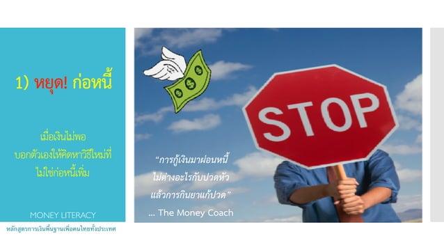 1) หยุด! ก่อหนี้  เมื่อเงินไม่พอ  บอกตัวเองให้คิดหาวิธีใหม่ที่ ไม่ใช่ก่อหนี้เพิ่ม หลักสูตรการเงินพื้นฐานเพื่อคนไทยทั้งป...