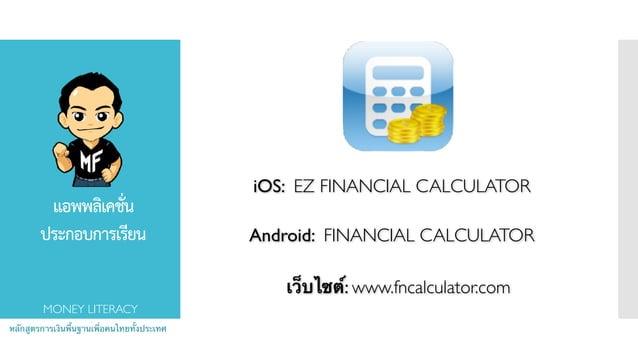 แอพพลิเคชั่น ประกอบการเรียน iOS: EZ FINANCIAL CALCULATOR Android: FINANCIAL CALCULATOR เว็บไซต์: www.fncalculator.com หลั...