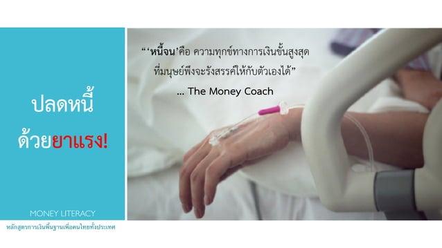 """ปลดหนี้ ด้วยยาแรง! """"'หนี้จน'คือ ความทุกข์ทางการเงินขั้นสูงสุด ที่มนุษย์พึงจะรังสรรค์ให้กับตัวเองได้"""" ... The Money Coach ..."""