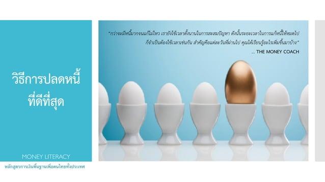"""วิธีการปลดหนี้ ท่ีดีที่สุด หลักสูตรการเงินพื้นฐานเพื่อคนไทยทั้งประเทศ MONEY LITERACY """"กว่าจะมีหนี้มากจนแก้ไม่ไหว เรายังใช..."""