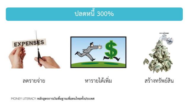 ปลดหนี้ 300% ลดรายจ่าย หารายได้เพิ่ม สร้างทรัพย์สิน MONEY LITERACY: หลักสูตรการเงินพื้นฐานเพื่อคนไทยทั้งประเทศ