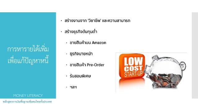 การหารายได้เพิ่ม เพื่อแก้ปัญหาหนี้ หลักสูตรการเงินพื้นฐานเพื่อคนไทยทั้งประเทศ MONEY LITERACY