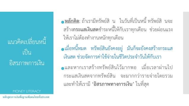 แนวคิดเปลี่ยนหนี้ เป็น อิสรภาพการเงิน หลักสูตรการเงินพื้นฐานเพื่อคนไทยทั้งประเทศ MONEY LITERACY ●หลักคิด: ถ้าเรามีทรัพย์...