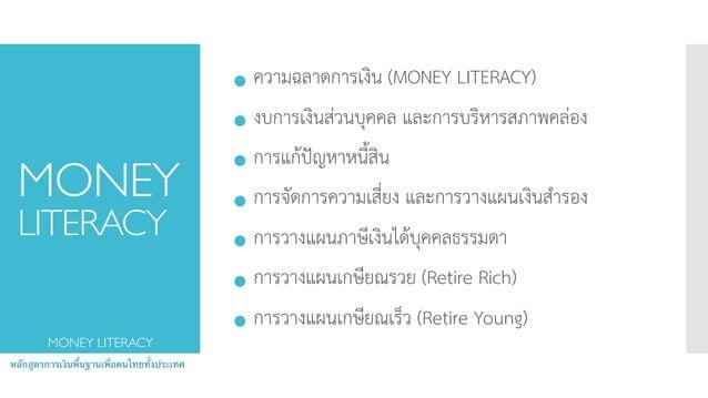 MONEY LITERACY ● ความฉลาดการเงิน (MONEY LITERACY) ● งบการเงินส่วนบุคคล และการบริหารสภาพคล่อง ● การแก้ปัญหาหนี้สิน ● การจัด...