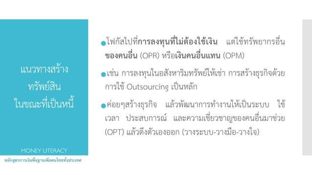 แนวทางสร้าง ทรัพย์สิน ในขณะที่เป็นหนี้ หลักสูตรการเงินพื้นฐานเพื่อคนไทยทั้งประเทศ MONEY LITERACY ●โฟกัสไปที่การลงทุนที่ไม...