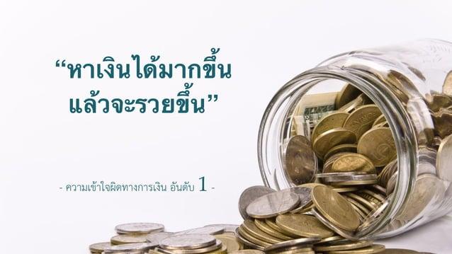 """- ความเข้าใจผิดทางการเงิน อันดับ 1 - """"หาเงินได้มากขึ้น แล้วจะรวยขึ้น"""""""
