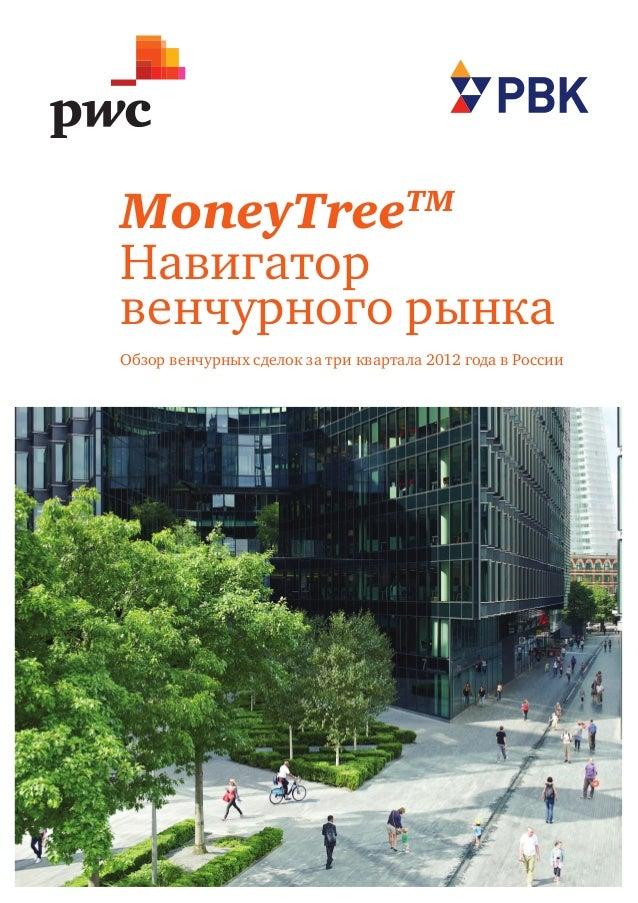 MoneyTree                           TMНавигаторвенчурного рынкаОбзор венчурных сделок за три квартала 2012 года в России ...