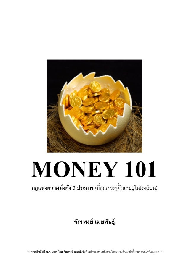 MONEY 101 กฎแหงความมั่งคั่ง 9 ประการ (ที่คุณควรรูตั้งแตอยูในโรงเรียน) จักรพงษ เมษพันธุ *** สงวนลิขสิทธิ์ พ.ศ. 2554 โ...