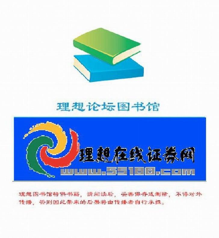 www.55188.com 理想在线证券网                                 网                              券                             证      ...