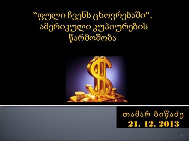 თამარ ბიწაძე 21. 12. 2013 1